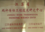 Jiangsu Province Worm Transmission Engineering Technology and Research Center