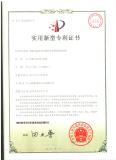 Utility Model Patent Certificate ZL 2011-2-0418057.5