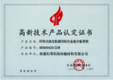 Certificate of high-tech products-1
