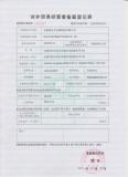 Registration Records for International Trade
