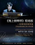 Carod piano sponsor <The Legend Of 1900 >Live Show