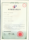 Patent ZL 201420636986.7