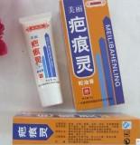 Meilibahenling _ Super Scar Remover Beauty Skin