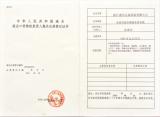 Certificate for International Trade