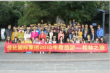 2015 Annual travel in Guilin