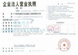 Company′s Business License