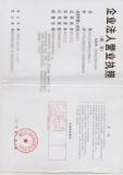 Business licence for Yantai Baodi company in aluminum and copper area