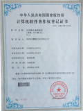 Software Patent Certificate 3