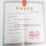 qualification authentication,tax register form
