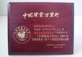 "Quality Certificate-Customer Satisfied Brand""Songben"""