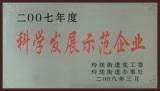 Scientific development demonstration enterprises