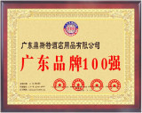 The brand in guangdong top 100 in 2016