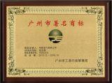 Famous trademark of Guangzhou City-PE