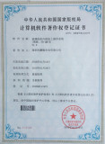 Software Patent Certificate 2