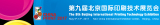 WE WILL JOIN in THE 9TH BEIJING INTERNATIONAL PRINTING TECHNOLOGY EXHIBITION