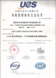 GB/T24001-2004 Idt ISO14001: 2004 Certification for LED Display Screen