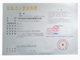 Business License of our company