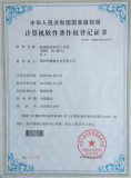 Software Patent Certificate 1