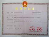 Tax Registrasion Certificate