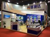 Automechanika Shanghai2016 AMS2016