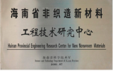 Engineering Reseach Center for New Nonwoven Material