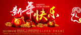 Happy Chinese New Year Spring Festival