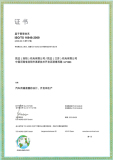 ISO 16949 Quality Certificate