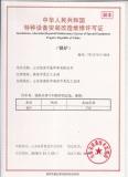 Installation alternation repair&maintance license of special equipment
