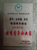 Mr. Song, general manager of Zhuhai Yukming, is awarded as Outstanding Young Entrepreneur.