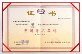 famous brand of china certificate