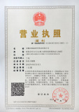 Anhui Welcome Business Certificate