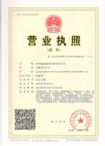 Individual Trading Company Business License