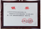 Chinese International Fluid Machinery Exhibition silver award