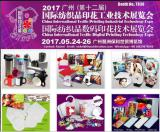 Invitation for 2017 Sublimation heat press EXPO (CITPE 2017)