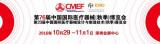 The 76th CMEF in Shen Zhen