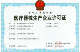 CFDA License SU 20140022