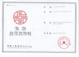 Institutional Credit Code Certificate