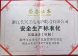 Safety production standardization enterprise