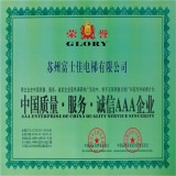 AAA ENTERPRISE OF CHINA QUALITY SERVICE SINCERITY
