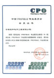WNK joined CPO (Chinese PROFIBUS Organization) in 20th, Nov., 2006