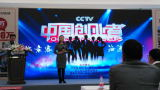 participating in the CCTV Chinese Entrepreneurs road show