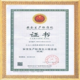 Certificate for work safety standrdization