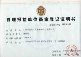 IMPORT&EXPORT RIGHT CERTIFICATE