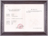 The people′s Republic of China customs declaration entity registration certificate