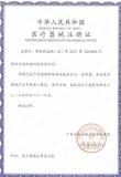 CFDA certificate
