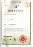 EVERGEAR Patent Certification 9