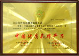 China high quality brand products