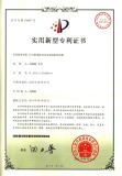 Patent Certificate of Presses hydraulic cylinder with two way, two side high sealing structure
