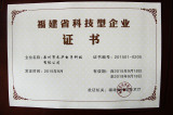 We obtained the Certificate of Scientific and Technological Enterprise in Fujian Province,China.