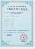 Wireless Computer Software Copyrights Certificate